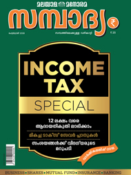 Malayala Manorama EPaper | മലയാള മനോരമ ഇ ദിനപത്രം